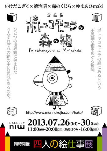 企画展『ポトッコモユラの森の箱』/同時開催『四人の絵仕事展』