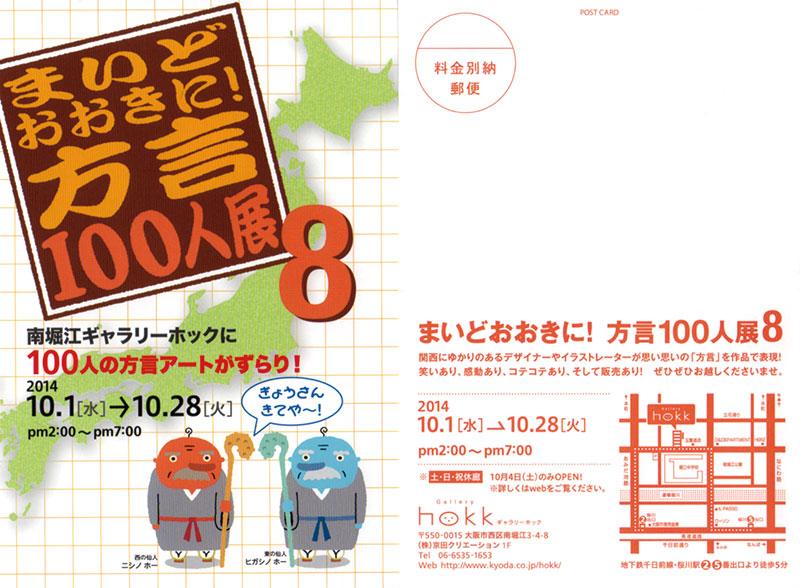【企画展】「まいどおおきに!方言100人展8」 ギャラリーhokkのDM