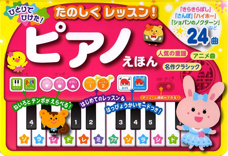 【音/ピアノ絵本】金の星社『ひとりでひけた!たのしくレッスン!ピアノえほん』