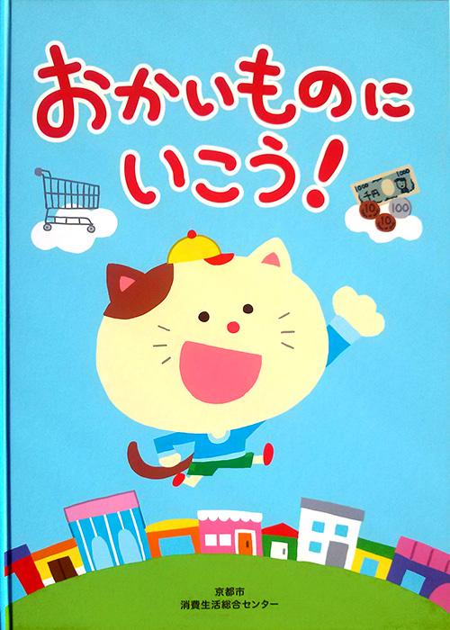 【お買い物絵本】京都市消費生活総合センター『おかいものにいこう!』