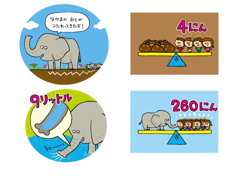 ■【動物イラスト】<br /> チャイルド本社『サンチャイルド・ビッグサイエンス<br /> 2014年4月 ぞうはおおきい!』