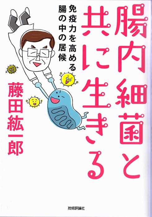 著/藤田紘一郎『腸内細菌と共に生きる』(技術評論社)