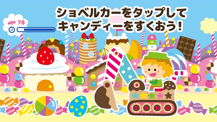 【お菓子・アプリイラスト】<br /> ブルーアート:ゆめある『キャンディーショベルカー』