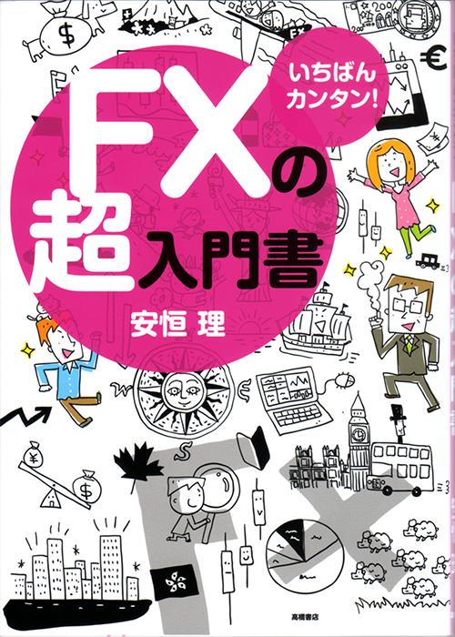 【FX・線画イラスト】<br /> 高橋書店『いちばんカンタン!FXの超入門書』