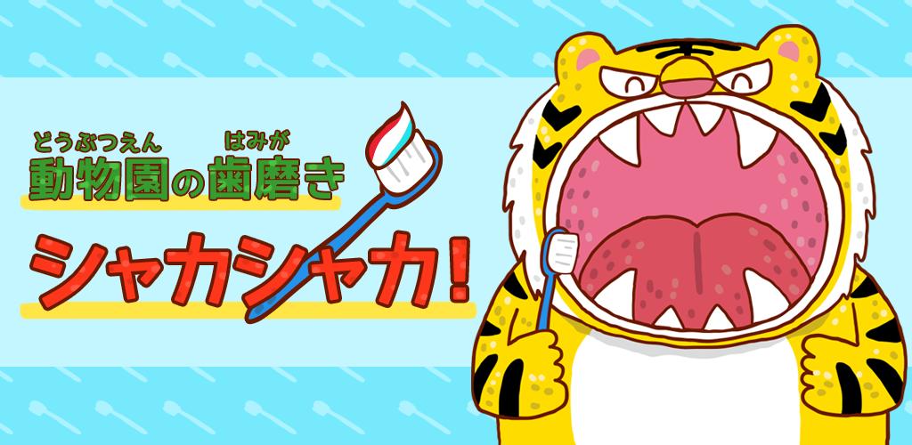 【はみがき・アプリイラスト】<br /> ブルーアート:ゆめある『動物園の歯磨きシャカシャカ!』