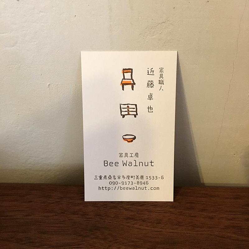 【名刺デザイン】家具工房BeeWalnut