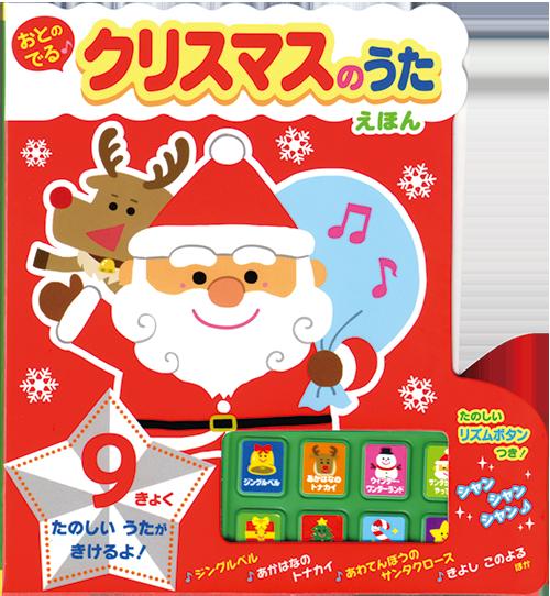 【音絵本】「おとのでる♪ クリスマスのうたえほん」