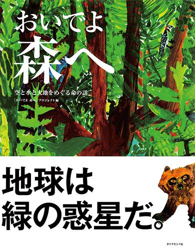 【森・水イラスト】ダイヤモンド社『おいでよ 森へ』表紙絵:ミロコマチコさん