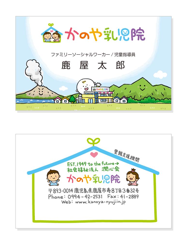 【名刺デザイン】「かのや乳児院」