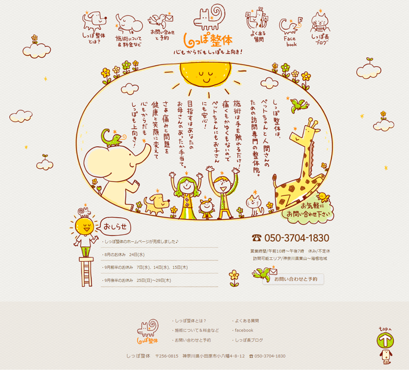 【ロゴデザイン・webアートディレクション】しっぽ整体