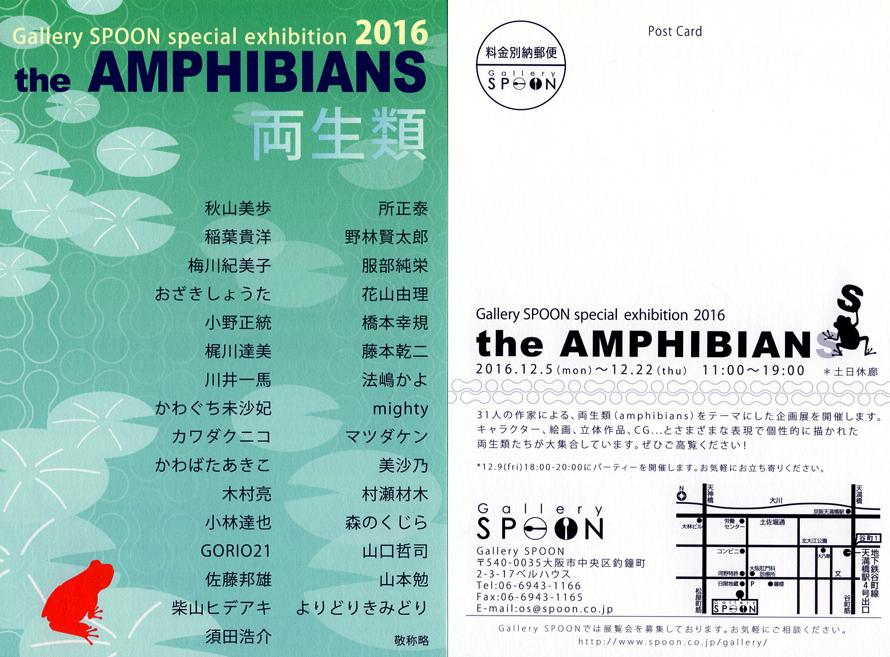 ギャラリースプーン企画展「the AMPHIBIANS」『HAZAKOの森』
