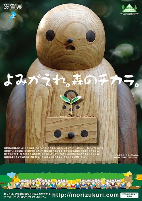 【しがの森の精ボズー】滋賀県立びわ湖こどもの国『ボズ~の木部屋(こべや)』