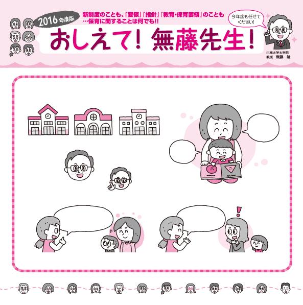 ひかりのくに『保育とカリキュラム 連載:2016年度版 おしえて!無藤先生!』