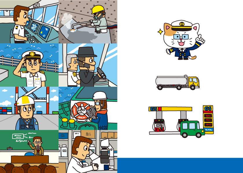【イラスト/キャラクター】公益財団法人 日本海事広報協会『海の仕事へのパスポート』