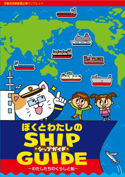 【イラスト/キャラクター】公益財団法人 日本海事広報協会『ぼくとわたしのシップガイド』