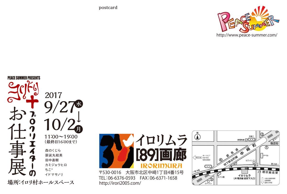 PEACE SUMMER PRESENTS 『ヨリドリ+ プロクリエイターのお仕事展』