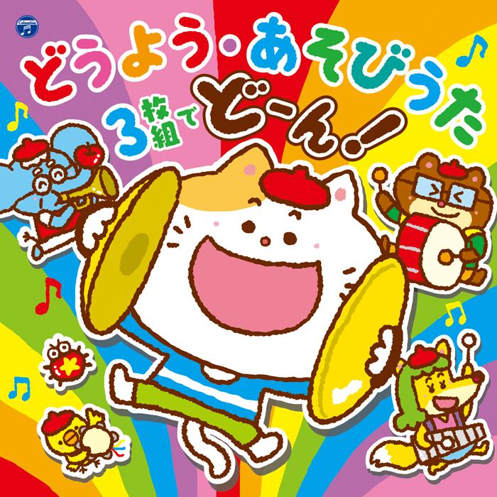 日本コロムビア『コロムビアキッズ:どうよう・あそびうた3枚組でどーん!』