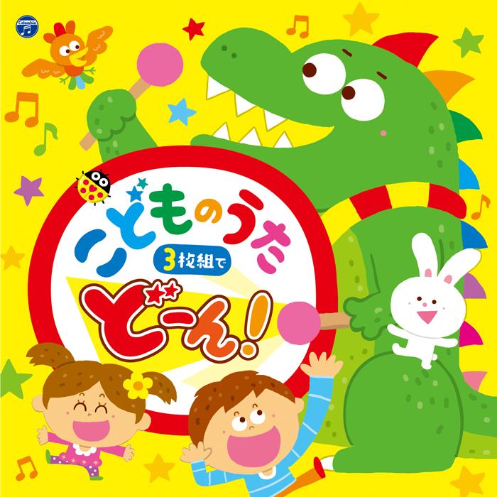 日本コロムビア『コロムビアキッズ:こどものうた3枚組でどーん!』