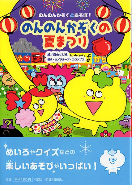 【児童書】新日本出版社のんのんかぞくとあそぼ!シリーズ『のんのんかぞくの夏まつり』
