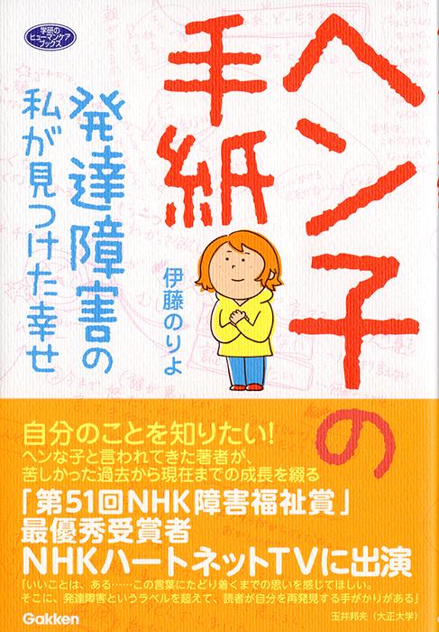 【発達障害イラスト】学研『ヘン子の手紙 発達障害の私が見つけた幸せ』