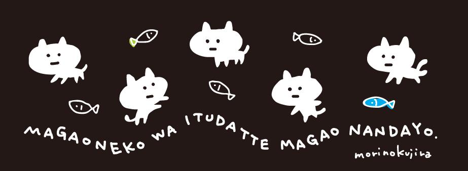 【Tシャツデザイン】UTme!森のくじらオリジナルTシャツ2018■MAGAONEKO