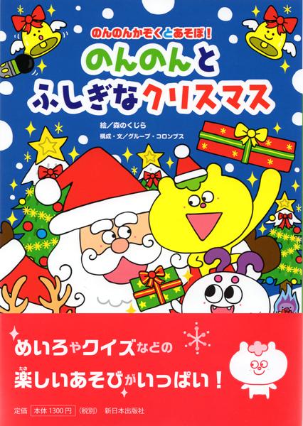 【児童書】新日本出版社のんのんかぞくとあそぼ!シリーズ3巻 『のんのんとふしぎなクリスマス』